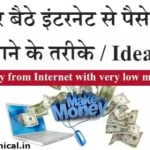How to make money online 4 Best way to make money online