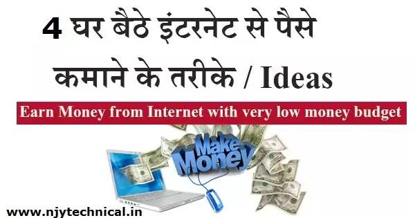 How to make money online 4 Best way to make money online