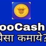 MooCash Earning App Se Daily 30$ Kaise Kamaye - Best Guide