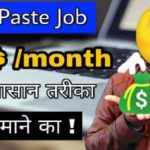 Earn 100 dollar online per month by doing copy paste job