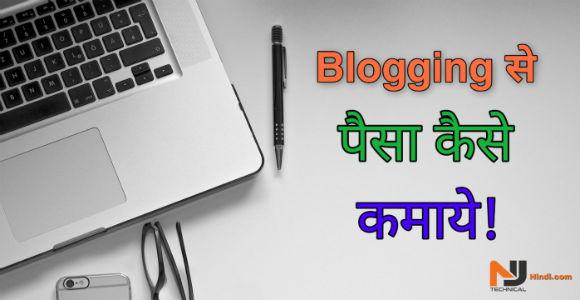 Blogging Se Paise Kaise Kamaye Best Guide in Hindi 2021