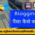 Blogging Se Paise Kaise Kamaye Earn money by Blogging