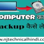 Computer Backup कैसे ले Full Guide Of Laptop And PC Backup