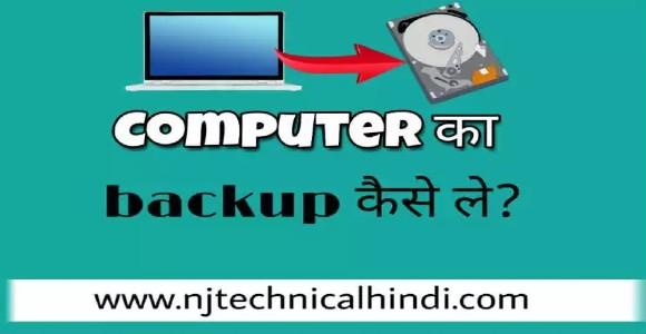 Computer Backup कैसे ले Full Guide Of Laptop And PC Backup
