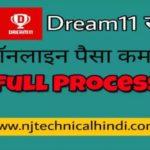 Dream11 क्या है Dream 11 से पैसा कैसे कमाये