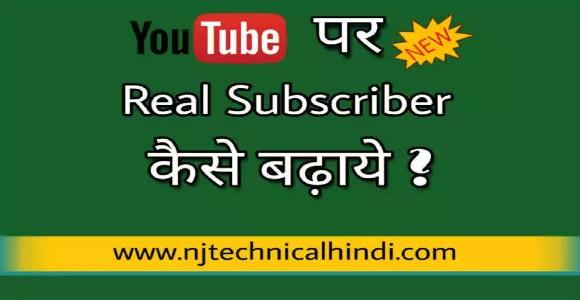 Subscribers Kaise Badhaye