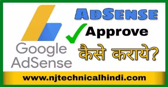 Google Adsense Approved Kaise Kare Best Approval Tips