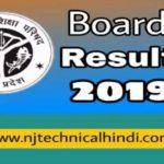 Intermediate Results 2019 कैसे देखे