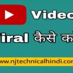 YouTube video viral kaise kare - 10 Best idea 2019