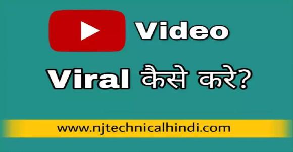 YouTube video viral kaise kare - 10 Best idea 2019