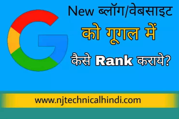 New Blog / Website Ko Google Mein Rank karaye Top 10 Tips