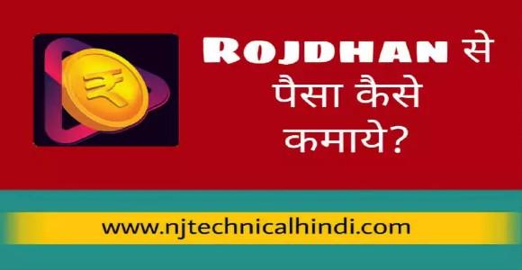 RojDhan App क्या है RojDhan App से पैसा कैसे कमाये