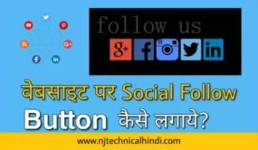 How To Add Social Media Button In Blog - 2020 Best Method