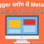 How to add meta tags description in blogger - Easy Method