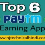 Top 6 Paytm Earning Apps 2020 - Paytm Cash Earning Apps