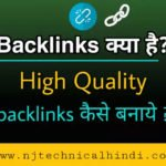 Backlinks Kya Hai And High Quality Backlinks Kaise Banaye