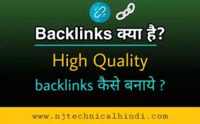 Backlinks Kya Hai And High Quality Backlinks Kaise Banaye