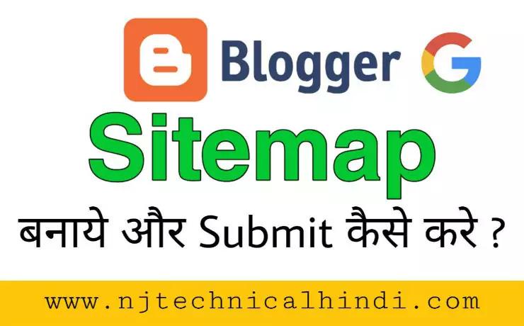 Blog Sitemap Kaise Banaye और Google Console में कैसे Add करे