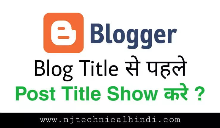 Blog title se pahle post title kaise show kare -100% Working