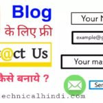 Blogger Blog Mein Contact Us Page Kaise Create Kare