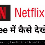 How to watch netflix for free in India - watch movies online