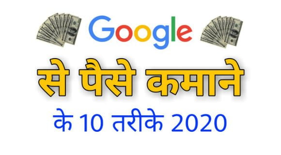 10 Tarike Google Se Paise Kaise Kamaye Best New Guide 2020