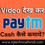 5 Verified Apps To Earn Paytm Cash By Watching Videos