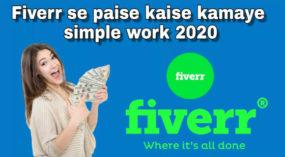 Fiverr Se Paise Kaise Kamaye online Full guide in hindi 2020