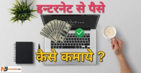 Internet Se Online Paisa Kamane Ka Tarika -100% Verified Way