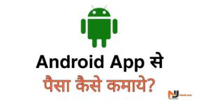 Android App Se Paisa Kaise Kamaye