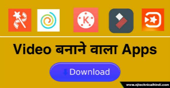 Video Banane Wala Apps À¤š À¤¹ À¤ Download 5 Best Video Maker App