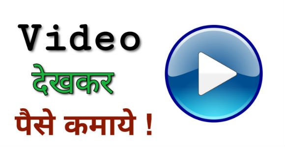 Video Dekho Paisa Kamao - 5 Amazing Best PayTm App Se Kamaye