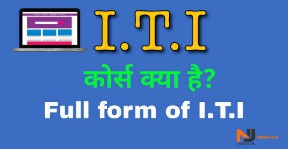 What is ITI course and full form of ITI in Hindi - Pro Guide