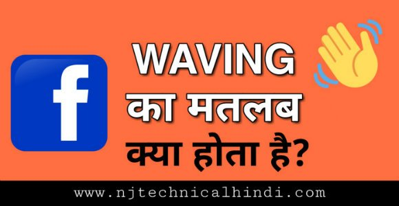 Waving meaning in Hindi new guide - Facebook waving क्या है