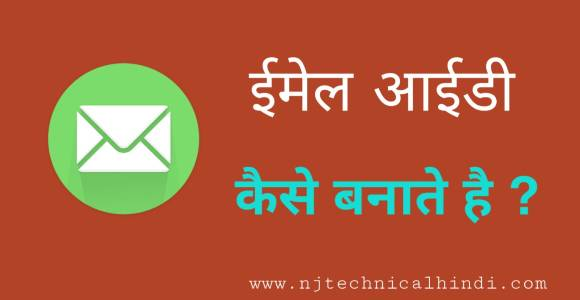 Email ID Kaise Banaye (Gmail ID) New Best Hindi Guide 2020