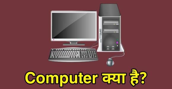 कंप्यूटर क्या है What is Computer in Hindi New Info 2020