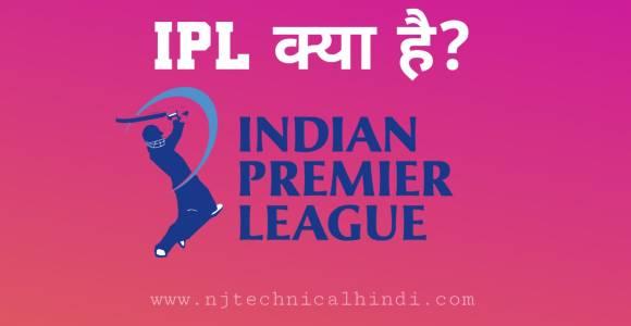 इंडियन प्रीमियर लीग (IPL) क्या है और फ्री में कैसे देखे