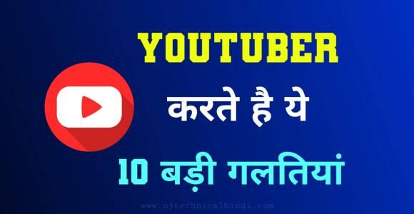 नये YouTuber हैं तो ये 10 गलतियाँ ना करे - YouTube Mistakes in Hindi