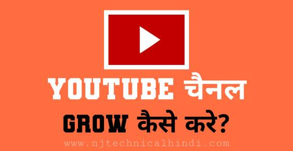 How to grow YouTube Channel fast in Hindi 2021 complete info