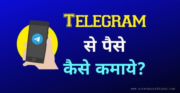 Telegram Se Paise Kaise Kamaye - 4 Best Unique Way to Earn