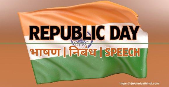 Republic Day Speech in Hindi - गणतंत्र दिवस पर भाषण 2021